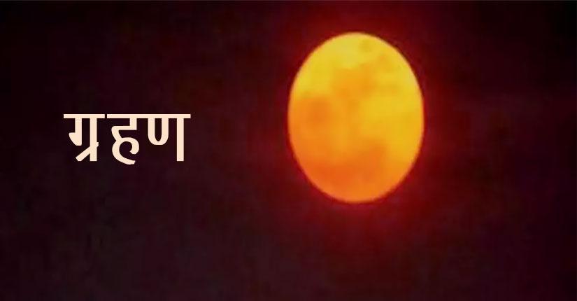 चन्द्र ग्रहण या सूर्य ग्रहण के समय पूर्णरूप से संयम रखकर जप-ध्यान करने से कई गुना फल की प्राप्ति होती है।