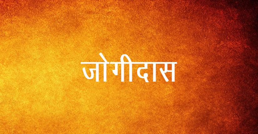 जोगीदास…भावनगर जोकि गुजरात में हैं। उस भावनगर में एक ऐसा डाकू था जिससे उसका राजा भी कांपता था, उस डाकू का नाम था जोगीदास खुमाण।