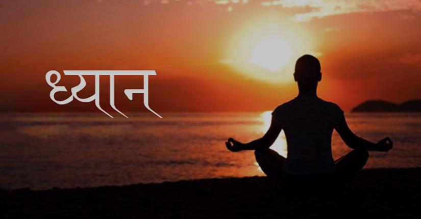 ध्यान Meditation