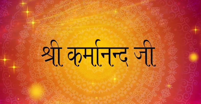 भक्त श्री कर्मानन्द जी…..श्री कर्मानंद जी चारण कुल में उत्पन्न एक श्रेष्ठ भक्त थे,वे अपने मधुर गायन से प्रभु की सेवा करते थे।