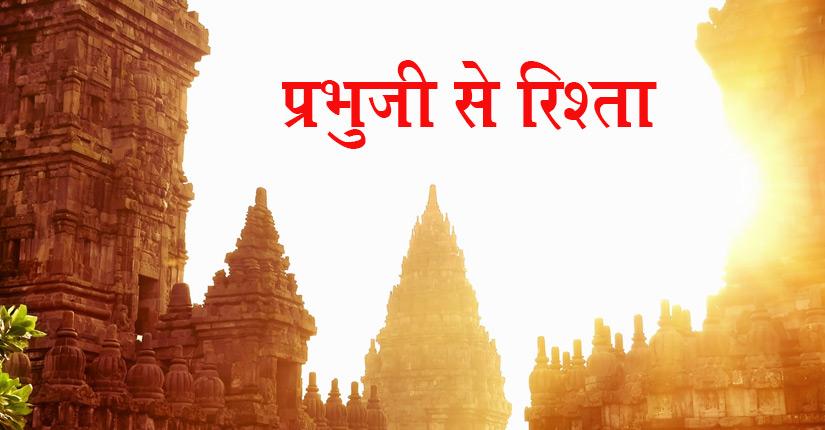 प्रभुजी रिश्ता | कई संत भगवान को अपना शिष्य, गुरु आदि मानते थे। एक संत वे प्रभु श्री राम को बहुत मानते थे