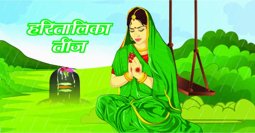 भाद्र माह में तृतीया को हरि तालिका तीज, हरि-तालिका तीजविधि और भगवती-उमा की पूजा के लिए महत्वपूर्ण मंत्र