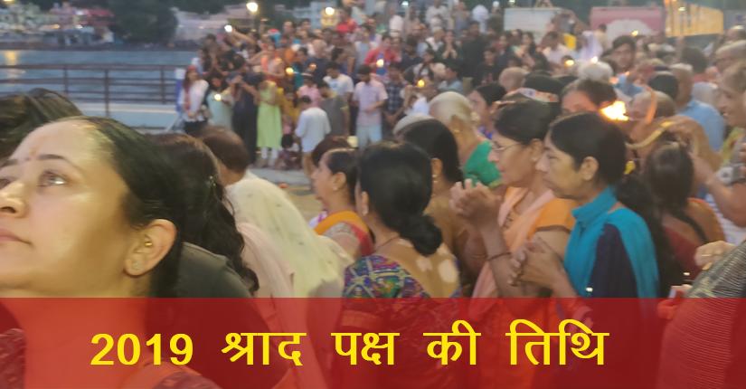 श्राद पंचाग पितरो के प्रति श्रदा, कृतिज्ञता और उनकी आत्मा को शान्ति का पक्ष दिनांक 13 से 28 सितम्बर 2019